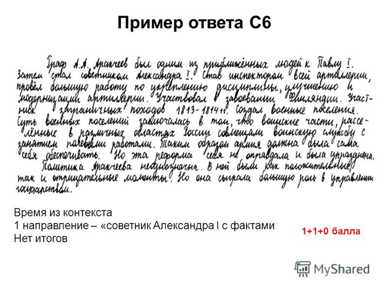 1+1+0 балла Время из контекста 1 направление – «советник Александра I с фактами Нет итогов Пример ответа С6