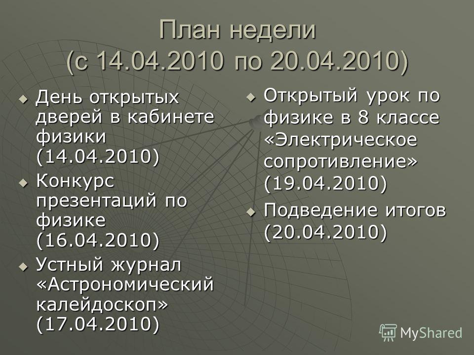 ПРЕЗЕНТАЦИЮ ПРОВЕДЕНИЕ НЕДЕЛИ ПЕДМАСТЕРСТВА УЧИТЕЛЯ ФИЗИКИ АТРОШКО Д.Л. (апрель 2010 года) начиная со следующего слайда переход на следующий слайд осуществлять по щелчку