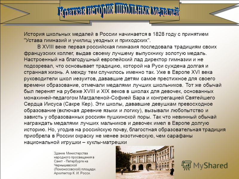 История школьных медалей в России начинается в 1828 году с принятием