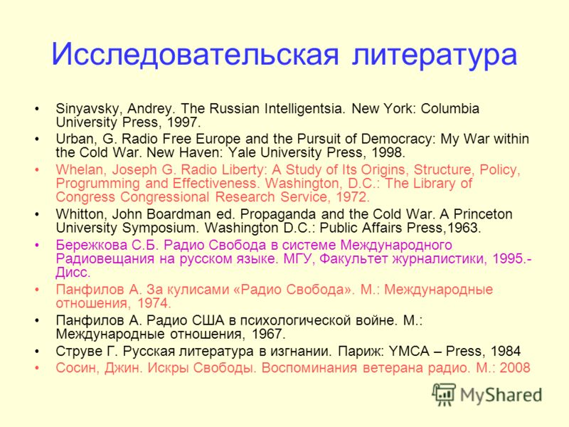 Исследовательская литература Sinyavsky, Andrey. The Russian Intelligentsia. New York: Columbia University Press, 1997. Urban, G. Radio Free Europe and the Pursuit of Democracy: My War within the Cold War. New Haven: Yale University Press, 1998. Whela