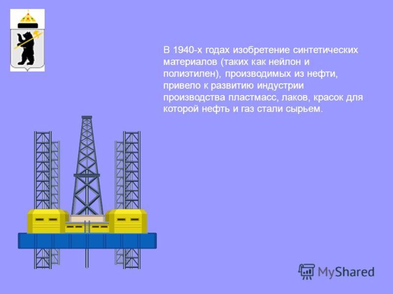 В 1940-х годах изобретение синтетических материалов (таких как нейлон и полиэтилен), производимых из нефти, привело к развитию индустрии производства пластмасс, лаков, красок для которой нефть и газ стали сырьем.