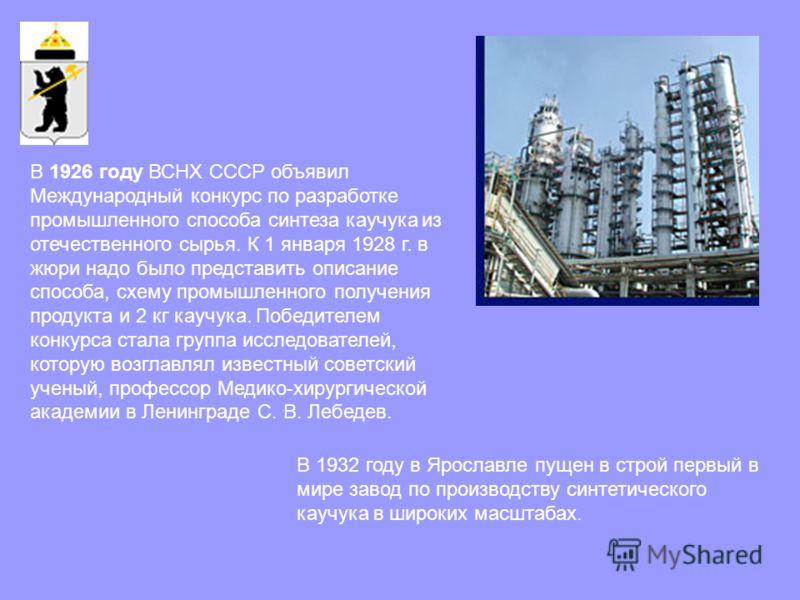 В 1926 году ВСНХ СССР объявил Международный конкурс по разработке промышленного способа синтеза каучука из отечественного сырья. К 1 января 1928 г. в жюри надо было представить описание способа, схему промышленного получения продукта и 2 кг каучука.