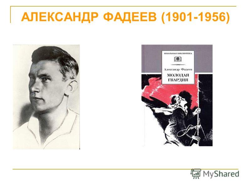 АЛЕКСАНДР ФАДЕЕВ (1901-1956)