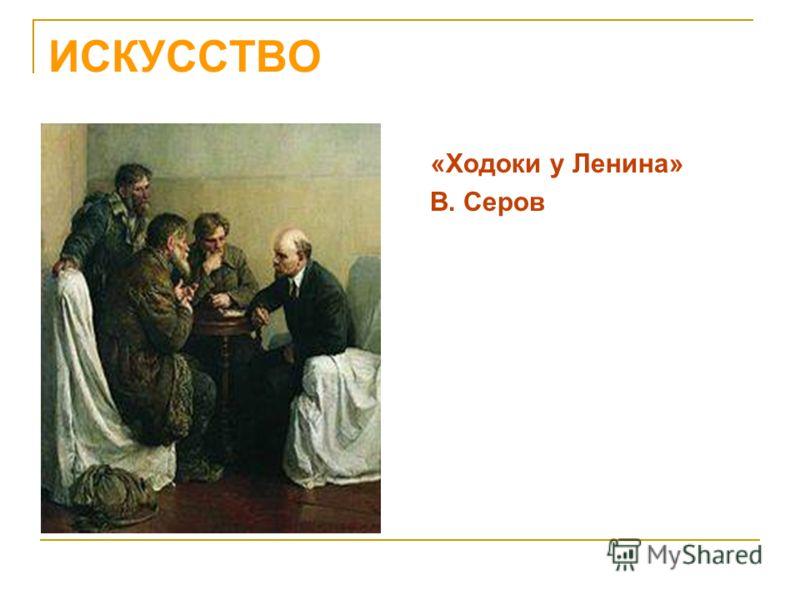 ИСКУССТВО «Ходоки у Ленина» В. Серов