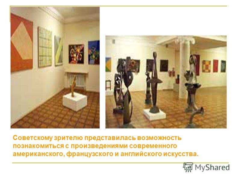 Советскому зрителю представилась возможность познакомиться с произведениями современного американского, французского и английского искусства.