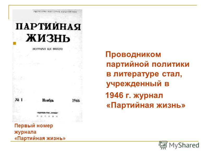 Первый номер журнала «Партийная жизнь» Проводником партийной политики в литературе стал, учрежденный в 1946 г. журнал «Партийная жизнь»