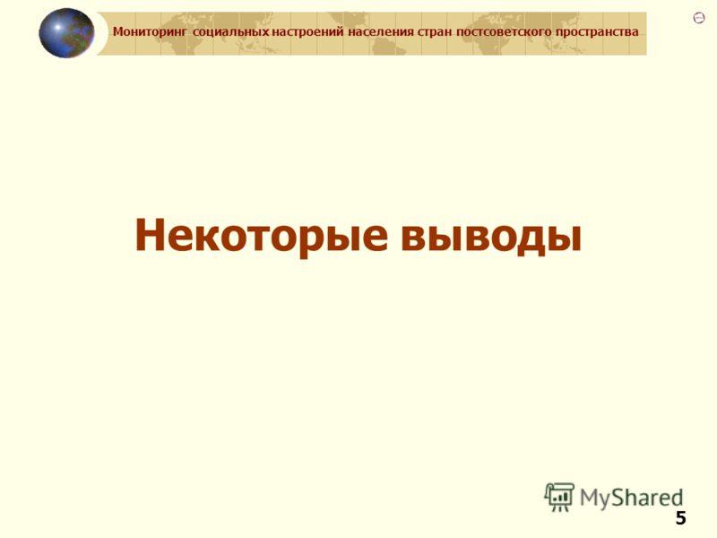 Мониторинг социальных настроений населения стран постсоветского пространства 5 Некоторые выводы