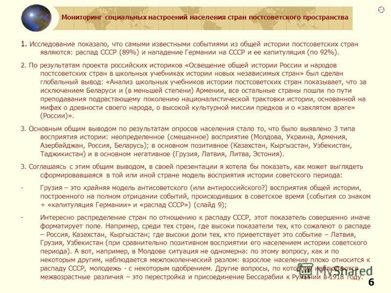 Мониторинг социальных настроений населения стран постсоветского пространства 6 1. Исследование показало, что самыми известными событиями из общей истории постсоветских стран являются: распад СССР (89%) и нападение Германии на СССР и ее капитуляция (п
