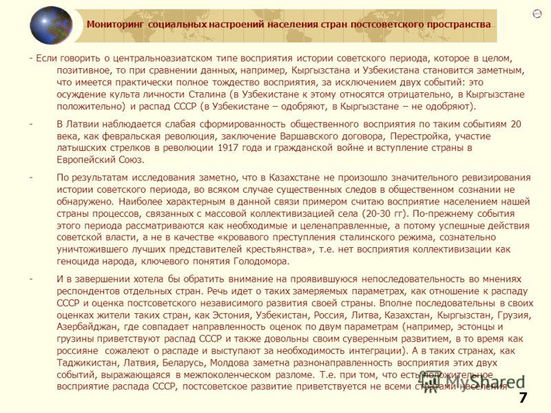 Мониторинг социальных настроений населения стран постсоветского пространства 7 - Если говорить о центральноазиатском типе восприятия истории советского периода, которое в целом, позитивное, то при сравнении данных, например, Кыргызстана и Узбекистана