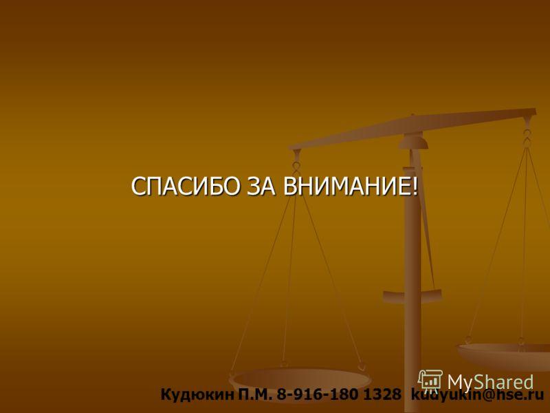 СПАСИБО ЗА ВНИМАНИЕ! Кудюкин П.М. 8-916-180 1328 kudyukin@hse.ru
