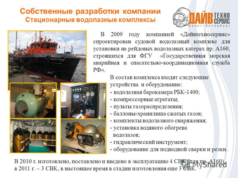 В 2009 году компанией «Дайвтехносервис» спроектирован судовой водолазный комплекс для установки на рейдовых водолазных катерах пр. А160, строящихся для ФГУ «Государственная морская аварийная и спасательно-координационная служба РФ». В состав комплекс