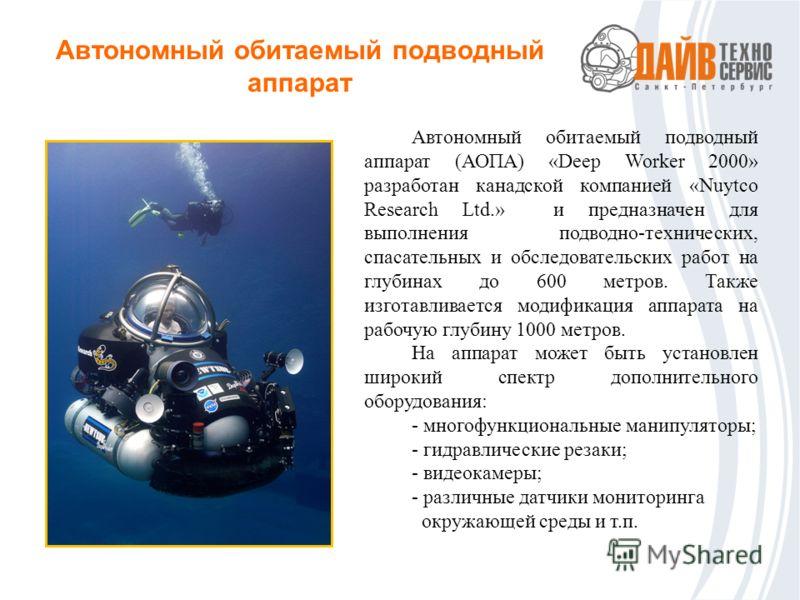 Автономный обитаемый подводный аппарат Автономный обитаемый подводный аппарат (АОПА) «Deep Worker 2000» разработан канадской компанией «Nuytco Research Ltd.» и предназначен для выполнения подводно-технических, спасательных и обследовательских работ н