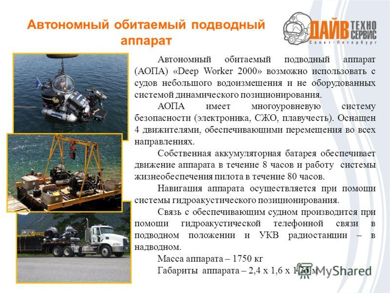 Автономный обитаемый подводный аппарат (АОПА) «Deep Worker 2000» возможно использовать с судов небольшого водоизмещения и не оборудованных системой динамического позиционирования. АОПА имеет многоуровневую систему безопасности (электроника, СЖО, плав
