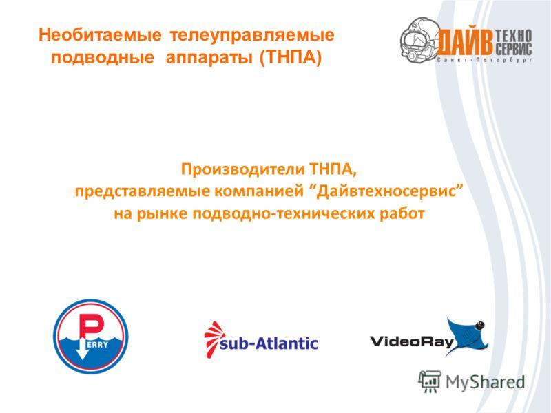 Производители ТНПА, представляемые компанией Дайвтехносервис на рынке подводно-технических работ Необитаемые телеуправляемые подводные аппараты (ТНПА)