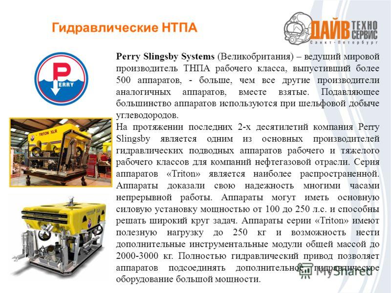 Perry Slingsby Systems (Великобритания) – ведущий мировой производитель ТНПА рабочего класса, выпустивший более 500 аппаратов, - больше, чем все другие производители аналогичных аппаратов, вместе взятые. Подавляющее большинство аппаратов используются
