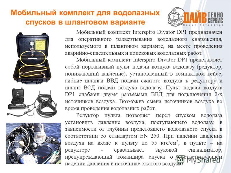 Мобильный комплект для водолазных спусков в шланговом варианте Мобильный комплект Interspiro Divator DP1 предназначен для оперативного развертывания водолазного снаряжения, используемого в шланговом варианте, на месте проведения аварийно-спасательных