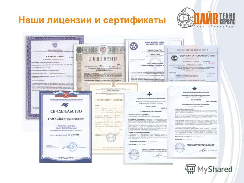 Наши лицензии и сертификаты