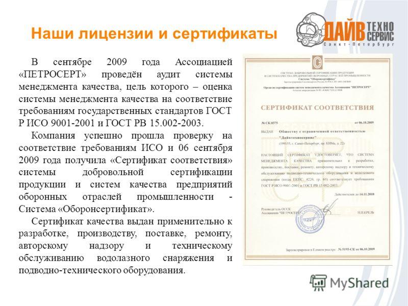 В сентябре 2009 года Ассоциацией «ПЕТРОСЕРТ» проведён аудит системы менеджмента качества, цель которого – оценка системы менеджмента качества на соответствие требованиям государственных стандартов ГОСТ Р ИСО 9001-2001 и ГОСТ РВ 15.002-2003. Компания