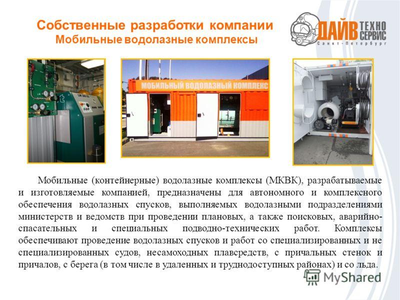 Мобильные (контейнерные) водолазные комплексы (МКВК), разрабатываемые и изготовляемые компанией, предназначены для автономного и комплексного обеспечения водолазных спусков, выполняемых водолазными подразделениями министерств и ведомств при проведени