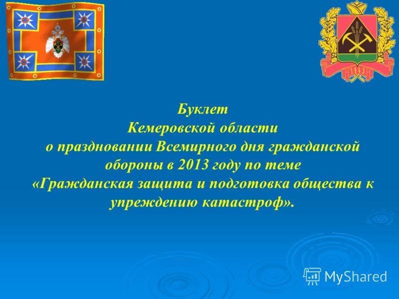 Буклет Кемеровской области о праздновании Всемирного дня гражданской обороны в 2013 году по теме «Гражданская защита и подготовка общества к упреждению катастроф».