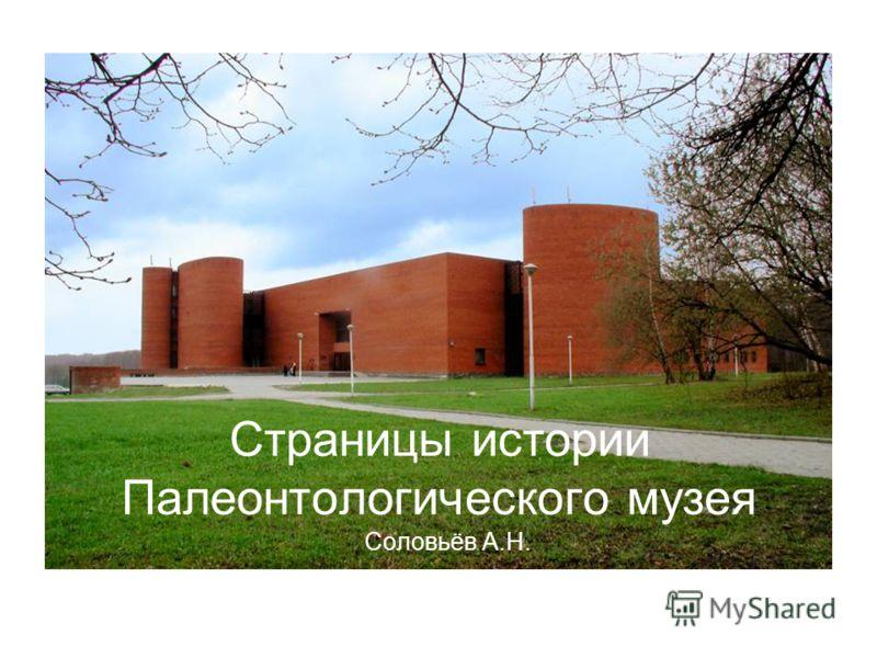 Страницы истории Палеонтологического музея Соловьёв А.Н.