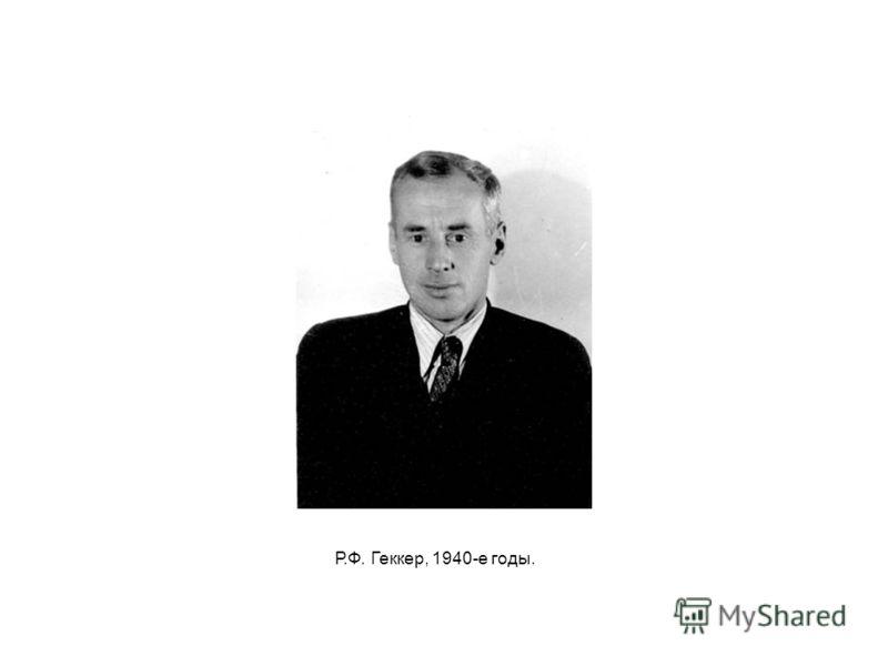 Р.Ф. Геккер, 1940-е годы.