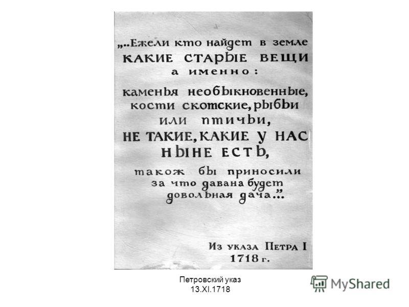 Петровский указ 13.ХI.1718