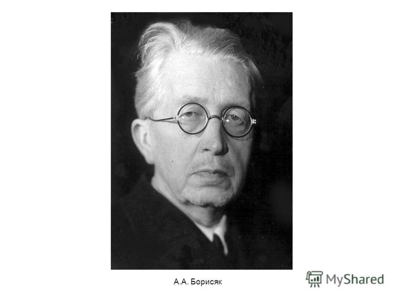 А.А. Борисяк