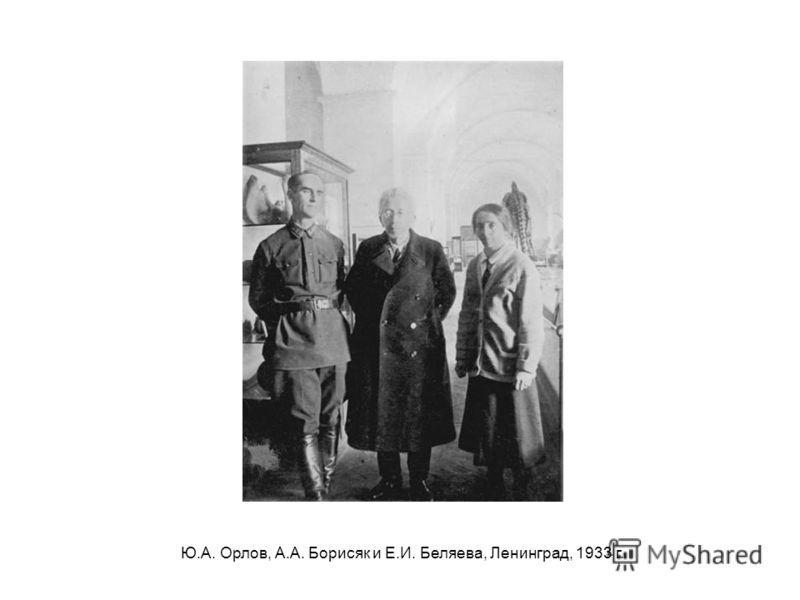 Ю.А. Орлов, А.А. Борисяк и Е.И. Беляева, Ленинград, 1933 г.