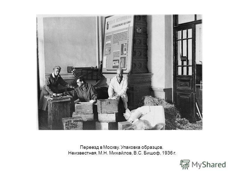 Переезд в Москву. Упаковка образцов. Неизвестная, М.Н. Михайлов, В.С. Бишоф, 1936 г.