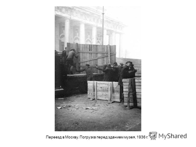 Переезд в Москву. Погрузка перед зданием музея, 1936 г.
