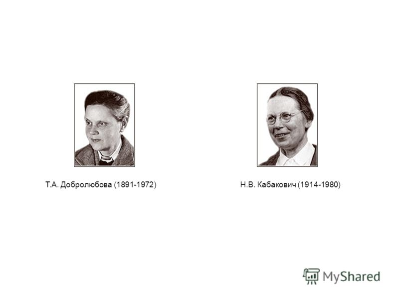 Н.В. Кабакович (1914-1980)Т.А. Добролюбова (1891-1972)