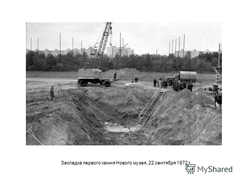 Закладка первого камня Нового музея, 22 сентября 1972 г.