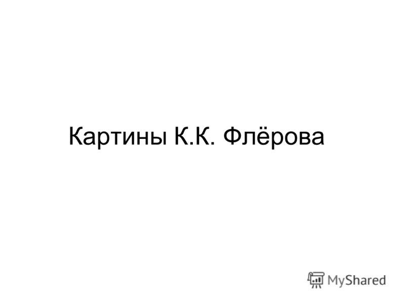Картины К.К. Флёрова