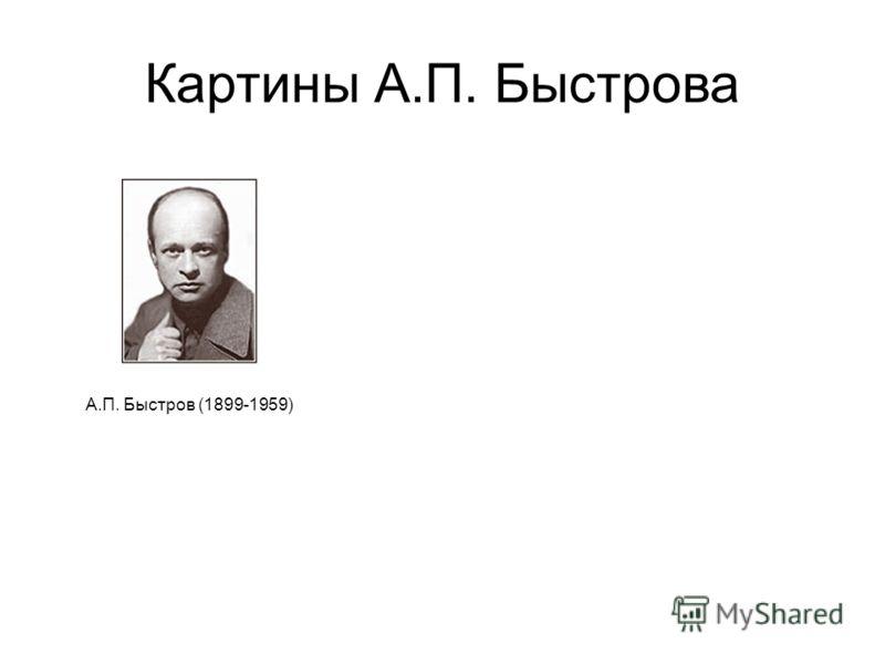А.П. Быстров (1899-1959) Картины А.П. Быстрова