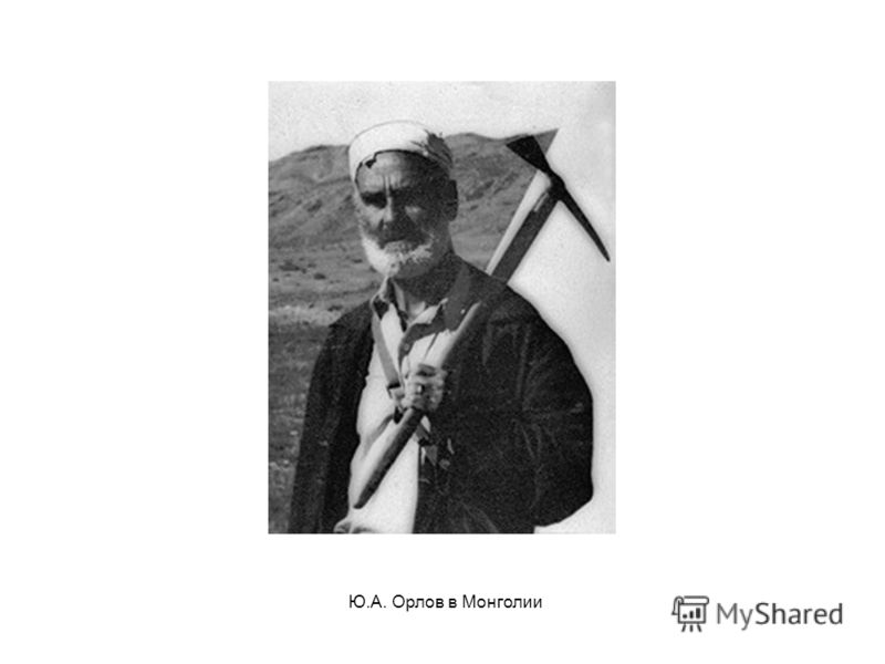 Ю.А. Орлов в Монголии