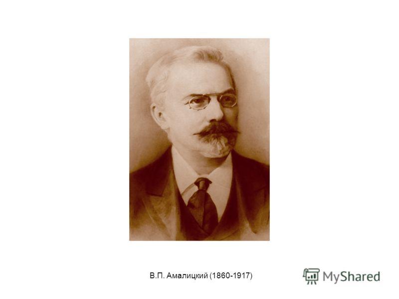 В.П. Амалицкий (1860-1917)