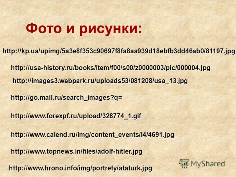 http://kp.ua/upimg/5a3e8f353c90697f8fa8aa939d18ebfb3dd46ab0/81197.jpg http://go.mail.ru/search_images?q= http://usa-history.ru/books/item/f00/s00/z0000003/pic/000004.jpg http://images3.webpark.ru/uploads53/081208/usa_13.jpg http://www.forexpf.ru/uplo
