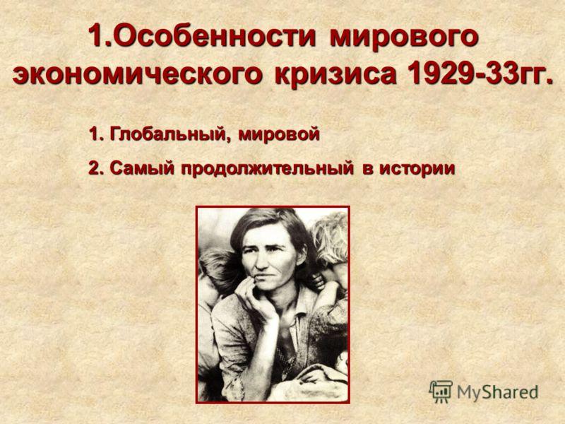 1.Особенности мирового экономического кризиса 1929-33гг. 1.Глобальный, мировой 2.Самый продолжительный в истории