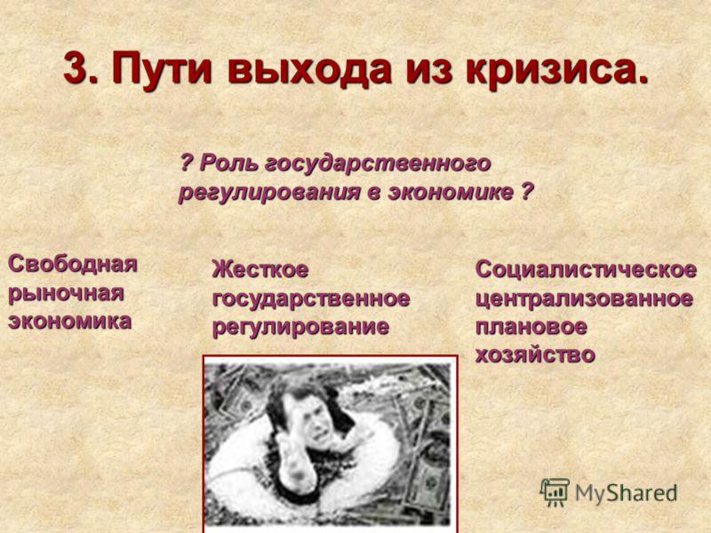 мировой экономический кризис 1929 1933 гг презентация