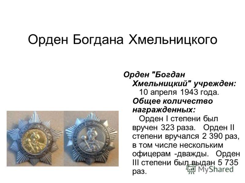 Орден Богдана Хмельницкого Орден