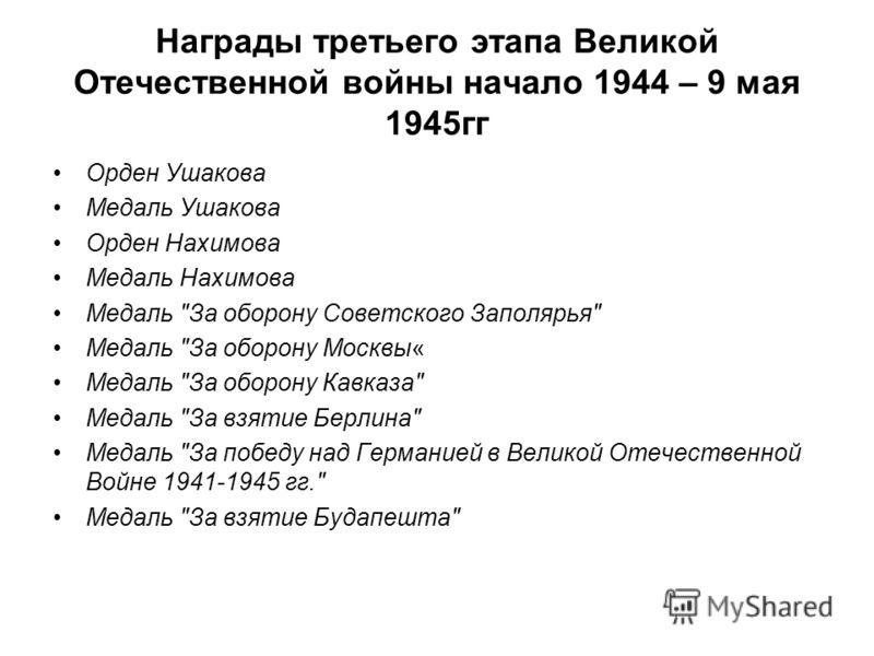Награды третьего этапа Великой Отечественной войны начало 1944 – 9 мая 1945гг Орден Ушакова Медаль Ушакова Орден Нахимова Медаль Нахимова Медаль