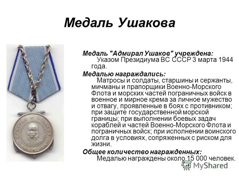 Медаль Ушакова Медаль