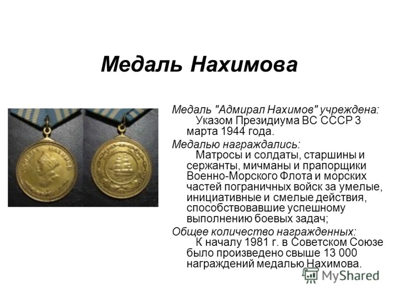 Медаль Нахимова Медаль