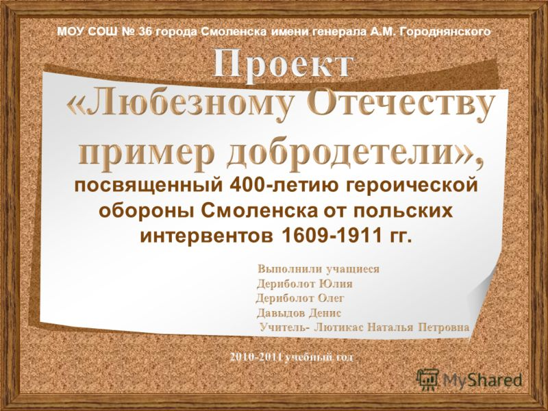 МОУ СОШ 36 города Смоленска имени генерала А.М. Городнянского посвященный 400-летию героической обороны Смоленска от польских интервентов 1609-1911 гг.
