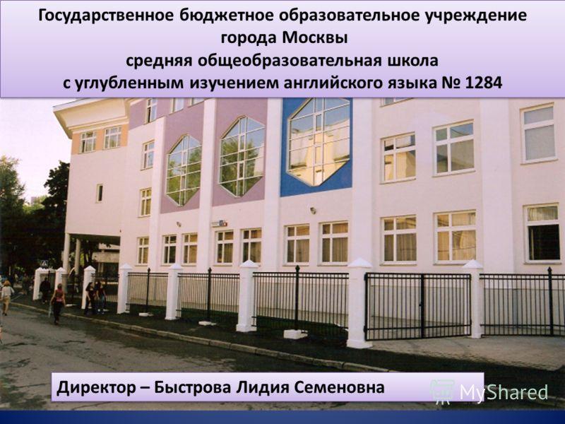 Государственное бюджетное образовательное учреждение города Москвы средняя общеобразовательная школа с углубленным изучением английского языка 1284 Государственное бюджетное образовательное учреждение города Москвы средняя общеобразовательная школа с