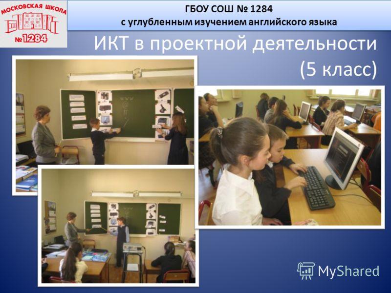 ИКТ в проектной деятельности (5 класс) ГБОУ СОШ 1284 с углубленным изучением английского языка ГБОУ СОШ 1284 с углубленным изучением английского языка