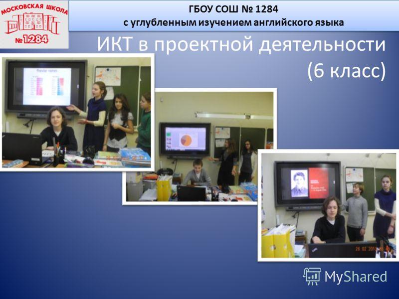 ИКТ в проектной деятельности (6 класс) ГБОУ СОШ 1284 с углубленным изучением английского языка ГБОУ СОШ 1284 с углубленным изучением английского языка