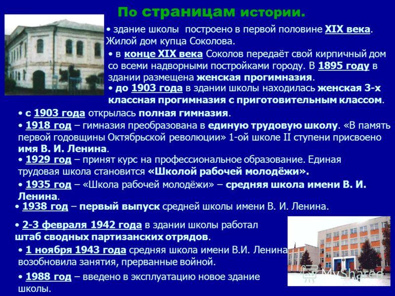 здание школы построено в первой половине XIX века. Жилой дом купца Соколова. до 1903 года в здании школы находилась женская 3-х классная прогимназия с приготовительным классом. 1918 год – гимназия преобразована в единую трудовую школу. «В память перв