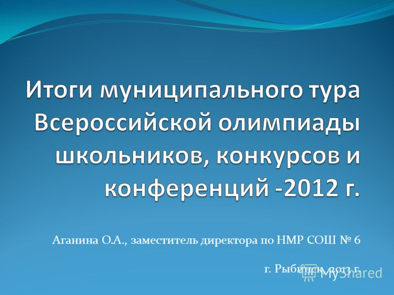 Аганина О.А., заместитель директора по НМР СОШ 6 г. Рыбинск, 2013 г.